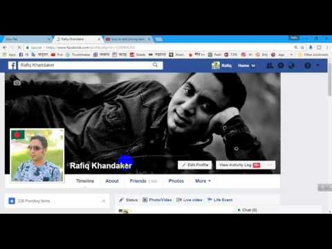 How to add Your Facebook joining date in Your Timeline and how to Hide | বাংলা।| English
