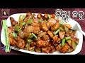 ଚି଼ଲ୍ଲୀ ଛତୁ | Chilli Chatu Recipe | Chilli Mushroom ( Dry ) | Odia