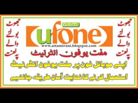 how to use free 3g / 4g ufone internet on android phone