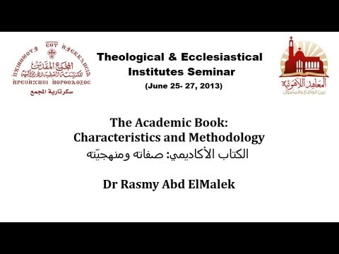 الكتاب الأكاديمي: صفاته ومنهجيّته - د. رسمي عبد الملك Dr Rasmy Abd ElMalek