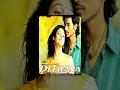 Phir Aaya Deewana Hindi Film Full Movie Dhanush Nayantara