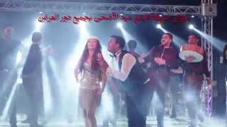 """اغنية """" شطة نار / محمود الليثى """" بوسي /- فيلم عيال حريفة  """" فيلم عيد الاضحي  2015"""
