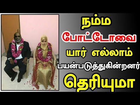 How To Check fake photos | நம்ம போட்டோவை யாரெல்லாம் பயன்படுத்துகின்றனர் தெரியுமா  | CAPTAIN GPM