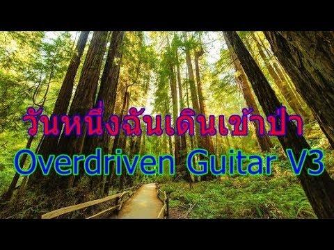 ทดสอบอีกสักเพลงก่อนแจก วันหนึ่งฉันเดินเข้าป่า Overdriven Guitar V3
