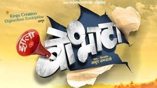 Marathiboli made trailer - Zala Bobhata