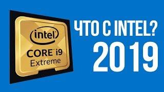 2019 - год, когда Intel остановился