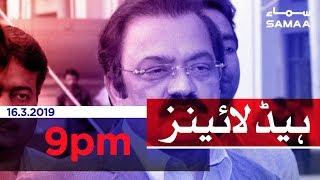 Samaa Headlines - 9PM - 16 March 2019