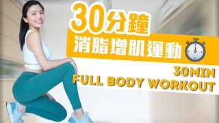30分鐘全身消脂增肌運動 (一個月內見效)