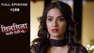 Silsila Badalte Rishton Ka - 10th January 2019 - सिलसिला बदलते रिश्तों का  - Full Episode