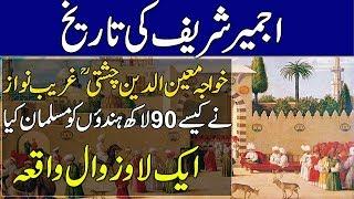 History Of Ajmer Shareef   Ajmer Ki Tareekh Aur Khwaja Ghareeb Nawaz rh Ka Waqia