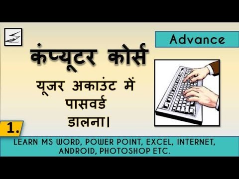 Learn Computer in Hindi- how to make windows user account password