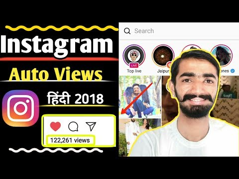 how to increase video views on instagram || instagram views app |instagram views kaise badhaye