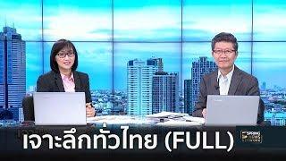 Download เจาะลึกทั่วไทย Inside Thailand (Full) | 22 มี.ค. 62 | เจาะลึกทั่วไทย Video