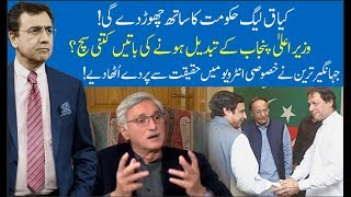 Exclusive Interview with Jahangir Tareen | Hard Talk Pakistan With Dr Moeed Pirzada | 22 Jan 2020