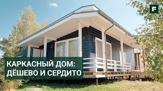 По домам. Каркасный дом за 2 месяца // FORUMHOUSE