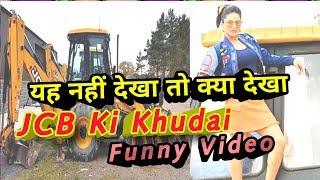 JCB KI KHUDAI || JCB KI KHUDAI VIRAL VIDEO || SUNNY LEONE ON JCB