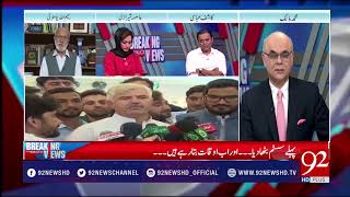 Why Mehmood Khan is selected as CM for KPK? | 10 August 2018 | 92NewsHD