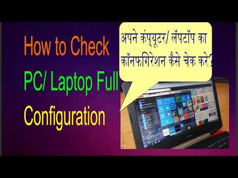 How to Check Laptop or PC Configuration (अपने कंप्यूटर/ लॅपटॉप का कॉनफिगरेशन कैसे चेक करे?)