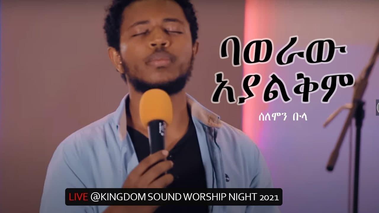Solomon Bula @ Kingdom Sound Worship Night - Baweraw Ayalkim Original Song by Kalkidan (Lily)Tilahun