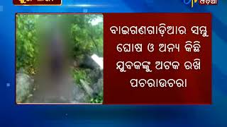 Again Viral Video in Keonjhar - Etv News Odia
