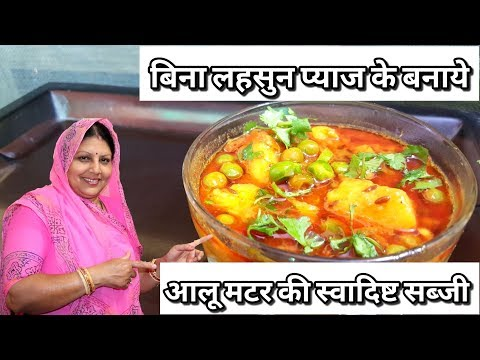 Aloo Matar Ki Sabji Without Onion And Garlic | Potato Peas Curry Recipe By Pramila's Cook Book