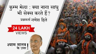 क्या नागा साधु भी सेक्स करते है? - Hinduism Q32