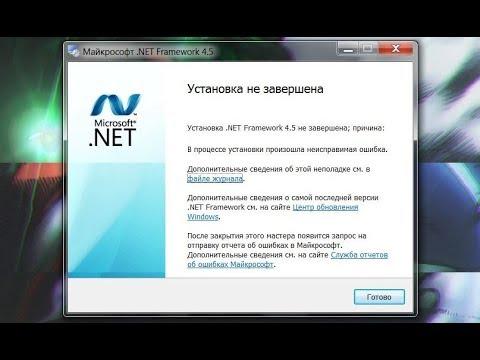 🚩 .NET Framework установка не завершена