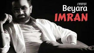 Beyara | Imran | বেয়াড়া | Imran Hit Song | Bangla New Song 2018