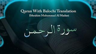 Ibrahim Muhammad Al Madani - Surah Rahman - Quran With Balochi Translation