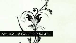 Μέλισσες - Η Μόνη Επιλογή (flourish animated video with lyrics)   HD