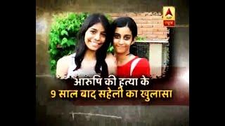 आरुषि हत्याकांड: अरुषि की सहेली ने | ABP News Hindi