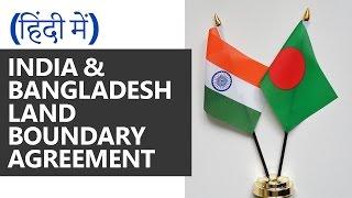 (हिंदी) India-Bangladesh (भारत-बांग्लादेश) Land Boundary Agreement [UPSC/IAS, State PSC, SSC CGL]