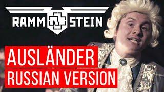 Download Rammstein - Ausländer (Cover на русском | RADIO TAPOK) Video