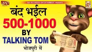 Narendra Modi Band Kiye 500 1000 Ka Notes  First Song on This