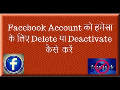 How to deactivate Facebook id on android mobile phone