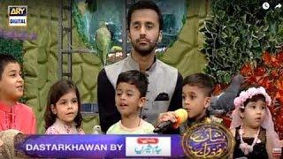 Shan-e-Iftar Segment: - Roza Kushai & Dua - 1st June 2017