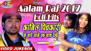 काबिल पिचकारी Kaabil Pichkari Full Song # Aalam  Raj # JUKEBOX Holi Hits 2017