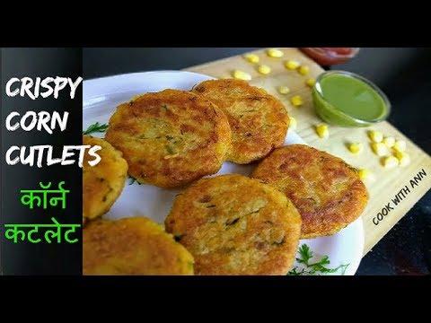 Corn Tikki | Crispy Corn Cutlet Recipe | Corn Cutlet | Crispy Corn kabab recipe | Easy Snacks Recipe