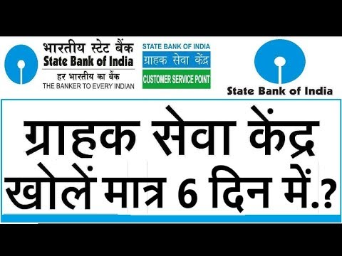 HOW TO OPEN A STATE BANK CSP IN 6 DAYS || OPEN एसबीआई का मिनी शाखा ?