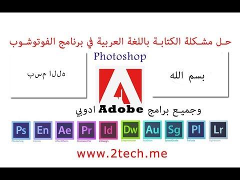 حل مشكلة الكتابة في فوتوشوب