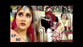 Bubbly Kya Chahti Hai Episode 60 - 8th February 2018 - ARY Digital Drama