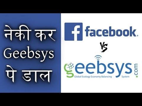 नेकी कर Geebsys पे डाल    Facebook Vs Geebsys   Earn Money   By Dr.Amit Maheshwari