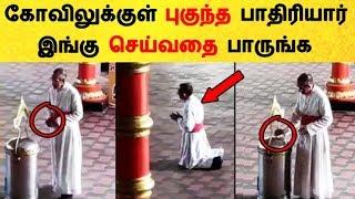 கோவிலுக்குள் புகுந்த பாதிரியார்  இங்கு செய்வதை பாருங்க Tamil News | Latest News |