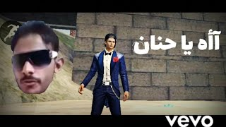 #x202b;آأه يا حنان - فري فاير | فيديو كليب حصري 2019 (  Official Video Clip ) Free Fire 😂#x202c;lrm;