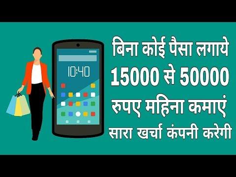Free में online store खोलें और हजारो लाखो रुपये महीना कमाएं   Money Transfer in Bank A/C and PayTm  