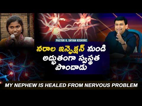 My Nephew Is Healed from Nervous Problem - Telugu