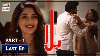Balaa Last Episode - Part 1  - 14th January 2019 - ARY Digital Drama