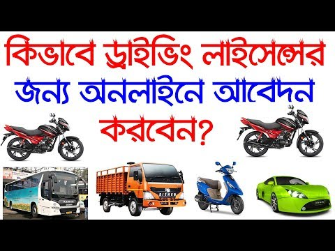 How To Apply For Driving License Online। Apply Learner License Online । West Bengal