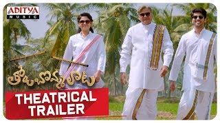 Tholu Bommalata Theatrical Trailer   Dr. Rajendra Prasad, Vishwant Duddumpudi   Suresh Bobbili