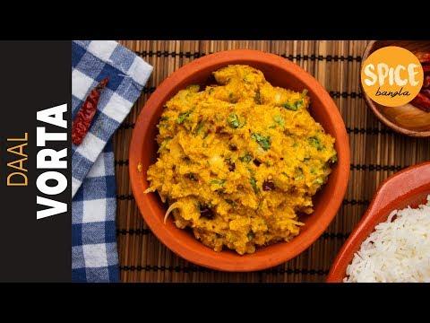 ডাল ভর্তা | বৈশাখী রেসিপি ২০১৮ | Daal Vorta Recipe | Red lentils Recipe | Vorta Bangla Recipe